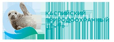 Каспийский природоохранный центр