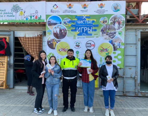 Чистые игры: с заботой о Дагестане